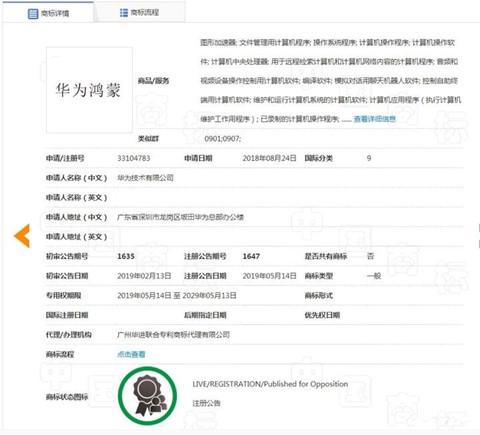Huawei đã đăng ký thương hiệu HongMeng OS từ năm 2018.