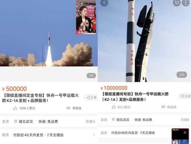 Nền tảng thương mại điện tử Taobao mở cả đấu giá dịch vụ phóng tên lửa - Ảnh 2.