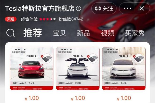 Tesla chuẩn bị bán xe bằng livestream ở Trung Quốc - Ảnh 1.