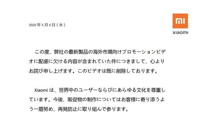 Dùng hình ảnh bom hạt nhân để quảng cáo, Xiaomi phải công khai xin lỗi người dùng Nhật Bản - Ảnh 3.