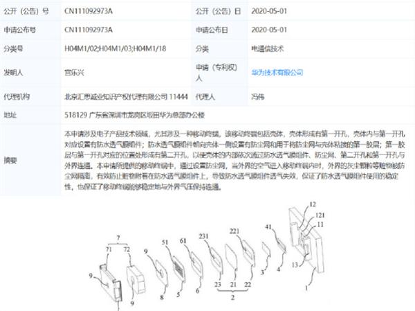 Huawei tuyên bố sở hữu công nghệ chống bụi và nước mạnh hơn tiêu chuẩn IP68: Học theo Bkav? - Ảnh 2.