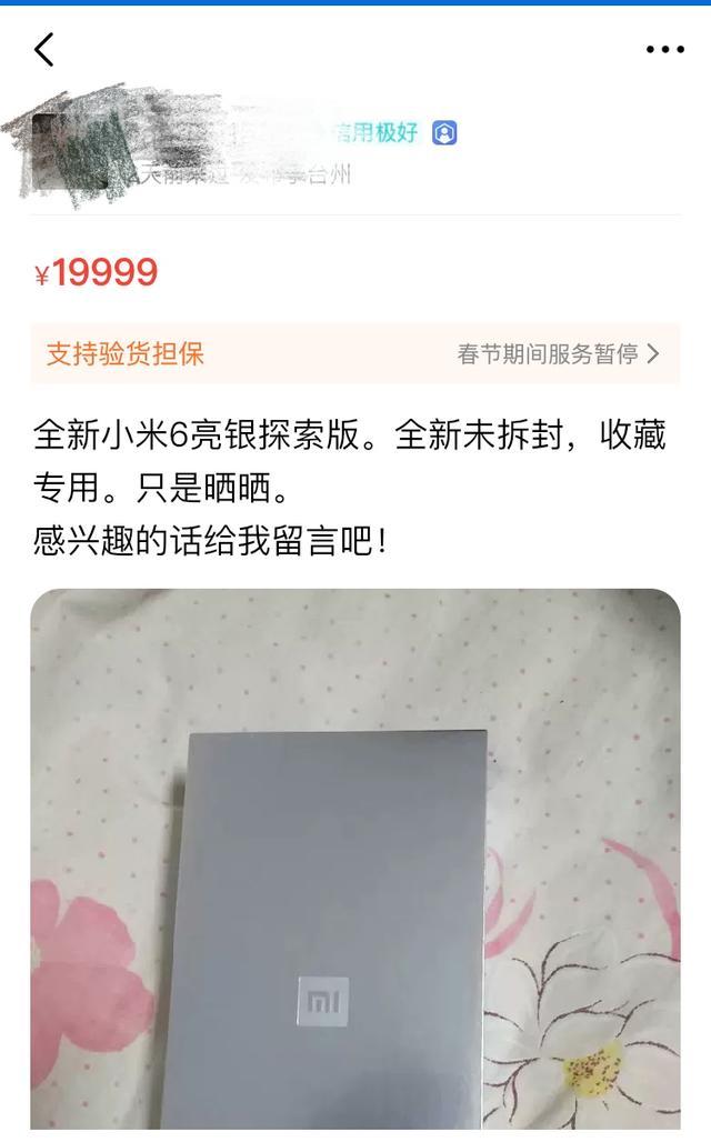 Xiaomi Mi 6 Silver Edition và nguyên mẫu thử nghiệm Mi 7 được đem ra đấu giá với mức giá lên tới hơn 3 tỷ đồng - Ảnh 2.